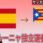 【サッカーから学ぶ】スペイン・カタルーニャ独立運動とは