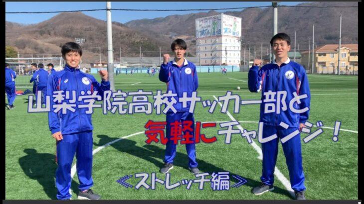 【ストレッチ編】日本一の山梨学院高校サッカー部と気軽にチャレンジ!