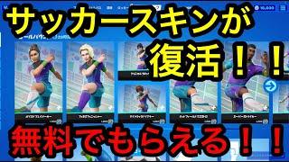 【フォートナイト】サッカースキンきた!!無料でもらえる方法教える!!