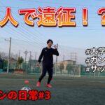 プロサッカー選手を目指す大学生が、サッカー漫画【アオアシ】のトレーニングを行い主人公の青井葦人を目指す物語#3