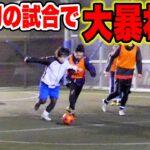 【サッカー】全く知らないチームに乱入してみた!!!!!【フットサル】