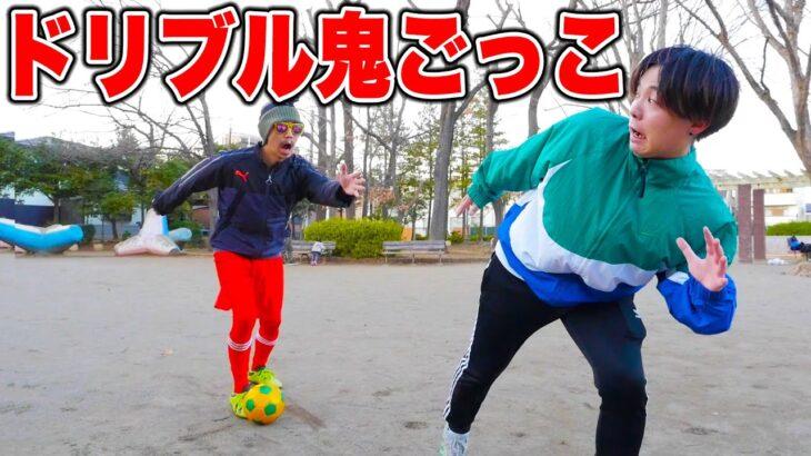 【サッカー】新開発!!!!ドリブル鬼ごっこ!!!!!!
