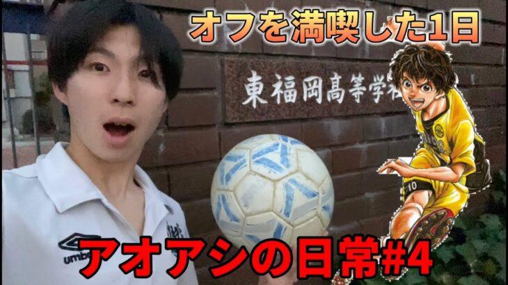 サッカー漫画【アオアシ】のトレーニングを行い、主人公の青井葦人を目指す物語#4