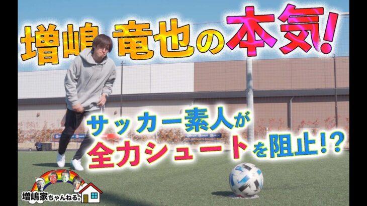 【迫力映像】増嶋竜也が本気シュート!サッカー素人がまさかの阻止!?