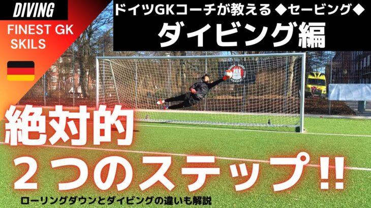 試合で活躍するためのダイビングスキル‼【ゴールキーパー】サッカー