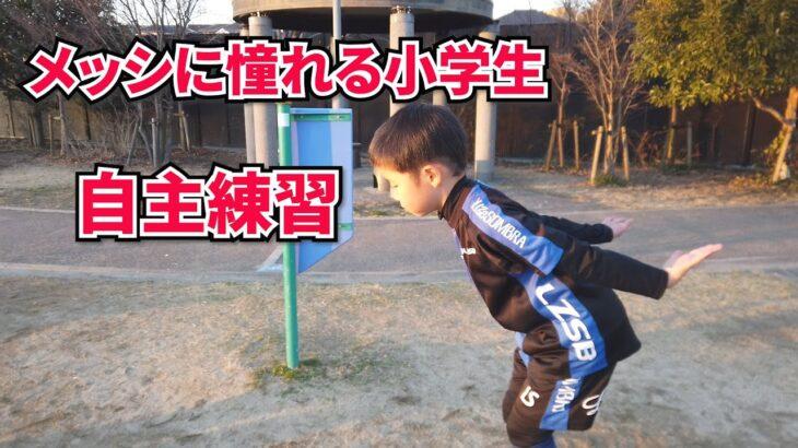 メッシに憧れる小学生のサッカー自主練【ドリブル強化】