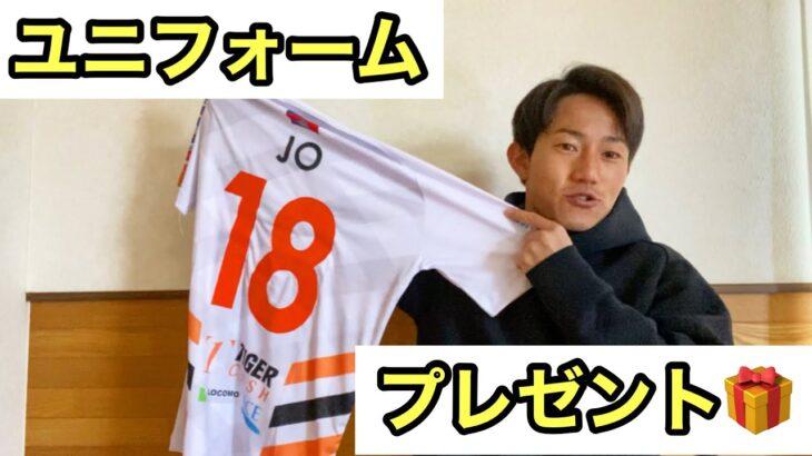 【視聴者様プレゼント🎁】プロサッカー選手/ユニフォーム