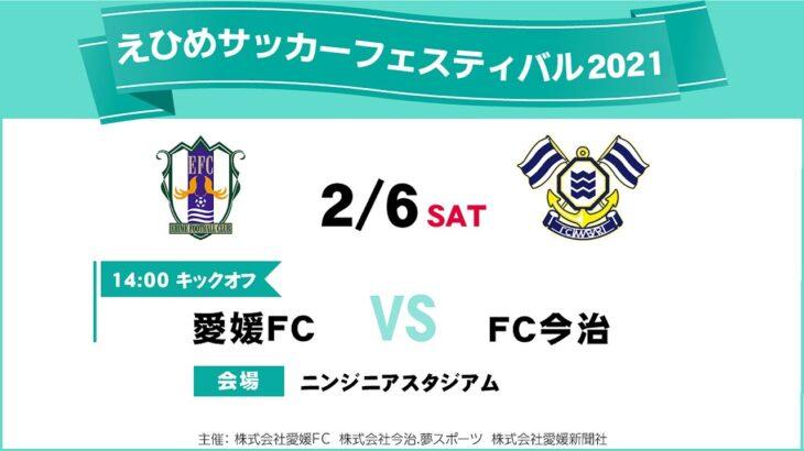 えひめサッカーフェスティバル2021