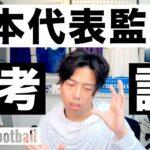 日本代表監督の正しい選び方と指導者ライセンス改革案【サッカートーク配信】