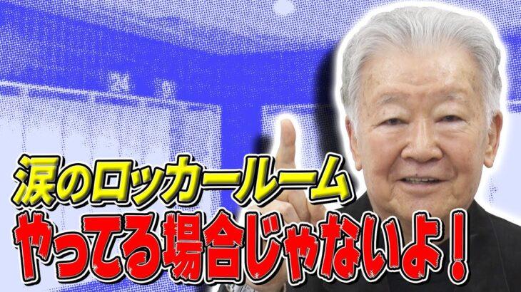 【辛口連発】ここがヘンだよ!日本サッカーの育成&メディア