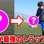【サッカー】メッシのトラップができる?最強のトラップ練習法!!