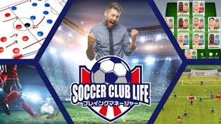 【サッカーゲーム】本格クラブ運営シミュレーションが好きなら絶対にハマる新作ゲーム紹介【たいぽんげーむず】