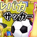 【ゆっくり実況】サッカーしようぜ!俺アルパカなっ!【アルパカボール オールスター】