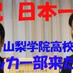 【祝・日本一】山梨学院高校サッカー部がイメージアップ大賞を受賞!