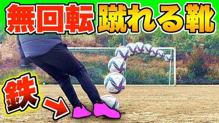 【サッカー検証】無回転フリーキックが蹴れる靴を発見しました!!