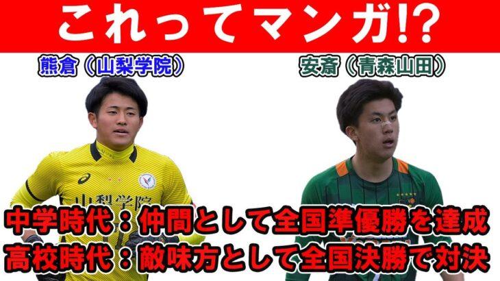 【マンガのような高校サッカー】熊倉匠(山梨学院)と安斎颯馬(青森山田)