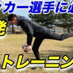 爆発力激変!サッカー選手に必要な瞬発力アップトレーニング!股関節編!【元プロサッカー選手が教える】