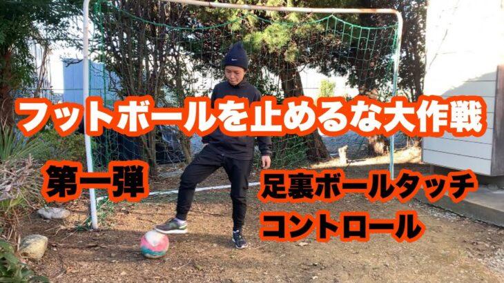 サッカーフットサルに使える!足裏ボールタッチ&コントロール