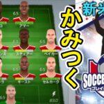 [経営&育成そして試合!]サッカークラブライフ プレイングマネージャー 初見プレイ