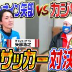 【ガチサッカー】矢部さん率いる元日本代表とガチサッカー対決