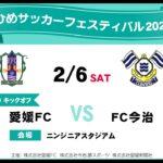 【完全版】えひめサッカーフェスティバル2021