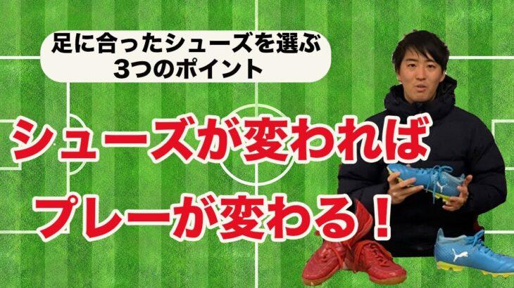 サッカーシューズの正しい選び方【ジュニア年代必見!】