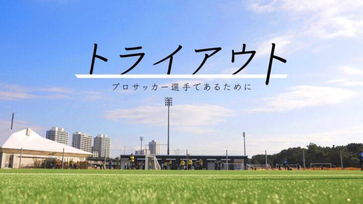 【近日公開】トライアウト~プロサッカー選手であるために~(予告)