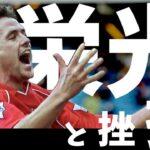【サッカー】ワンダーボーイ/マイケル・オーウェンを徹底解剖