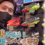 【徹底解剖】最新のサッカースパイク事情!増嶋が選んだのは・・・!