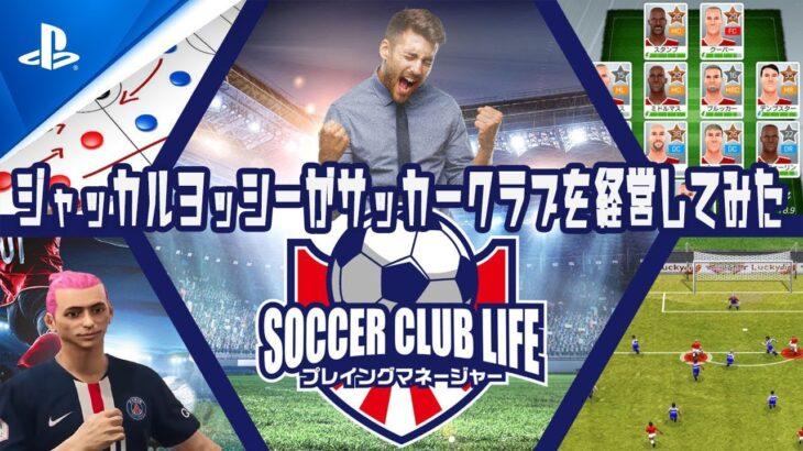 「サッカークラブライフ プレイングマネージャー」でクラブ経営を始めてみる