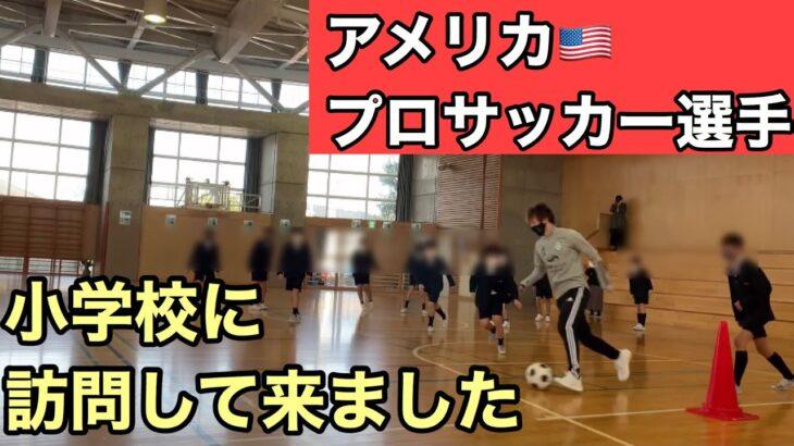 アメリカ🇺🇸サッカー選手 石川県の小学校に訪問!