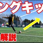 【サッカー】絶対飛ぶ!ロングキックの蹴り方!