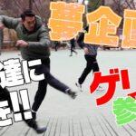 【夢企画】サッカー少年達に乱入してみた!!!