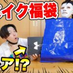 【サッカー】世にも珍しいスパイク福袋開封!!!!!