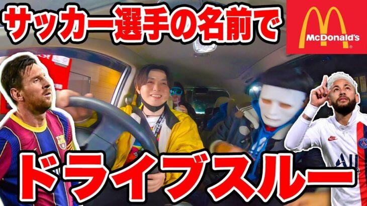 【検証】サッカー選手の名前だけでドライブスルー注文!!!!!!!