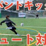 【サッカー】パントキックシュート対決が白熱すぎた!#サッカー#ジャイアントカズキ