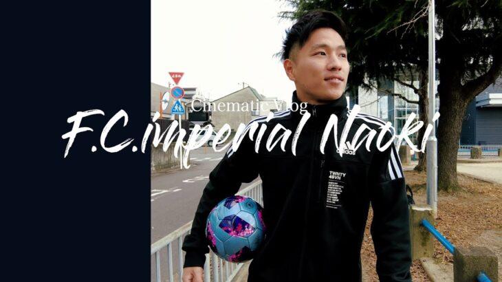 【vlog】サッカー小僧