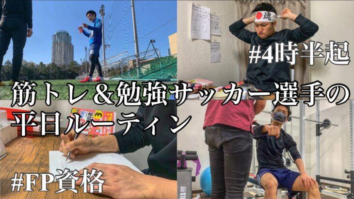 [vlog]勉強&サッカー選手の平日ルーティン