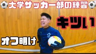 [vlog]オフ明けに追い込む大学サッカー部の1日。