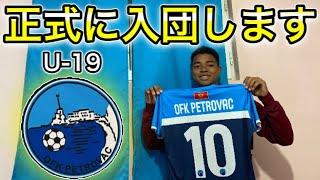 [vlog]サッカー選手を目指す高校生の1日。「正式に入団します」。