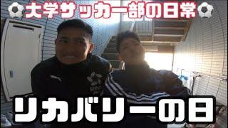 [vlog]リカバリーして、癖の強いウイイレをする大学サッカー部の1日。