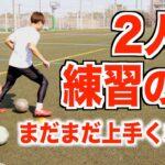【vlog】サッカー系ユーチューバーの1日。まだまだ上手くなりたい2人がガチ練する日。