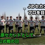vlog#32「SC相模原セカンドとして最後の公式戦」プロサッカー選手を目指す挑戦