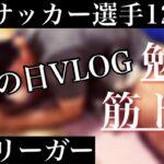 【vlog】筋トレ大好き肉を食べないサッカー選手 お休みの日【ルーティン】#64