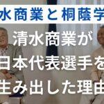 清水商業サッカー部が日本代表選手を次々と生み出した理由【清水商業と桐蔭学園vol.3】
