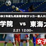 【九州高校サッカー新人大会女子】東海大福岡 vs 鎮西学院  第3回 九州高等学校(U-17)サッカー大会