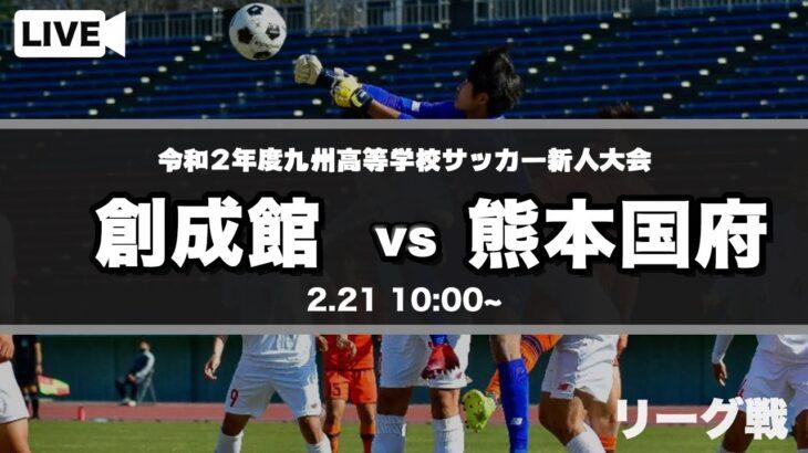 【九州高校サッカー新人大会】 創成館 vs 熊本国府 第42回 九州高等学校(U-17)サッカー大会