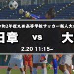 【九州高校サッカー新人大会】日章 vs 大津(スタメン概要欄掲載)第42回 九州高等学校(U-17)サッカー大会