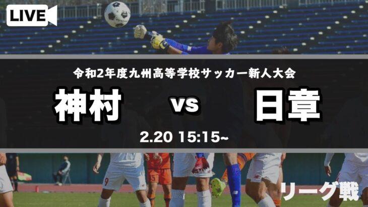 【九州高校サッカー新人大会】神村 vs 日章(スタメン概要欄掲載)第42回 九州高等学校(U-17)サッカー大会