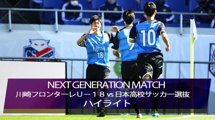 【公式】ハイライト:川崎フロンターレU-18vs日本高校サッカー選抜 NEXT GENERATION MATCH
